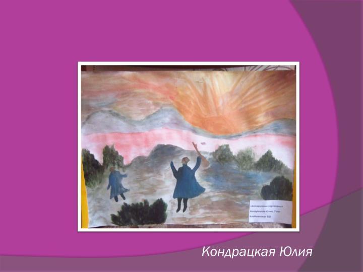 Кондрацкая Юлия