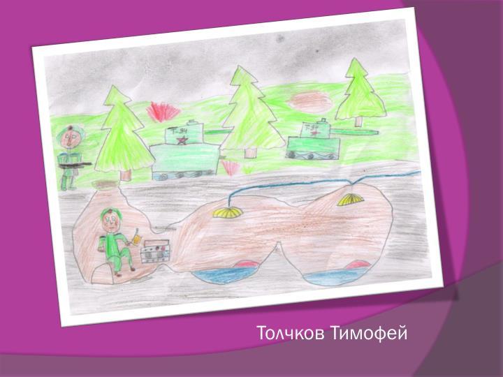 Толчков Тимофей