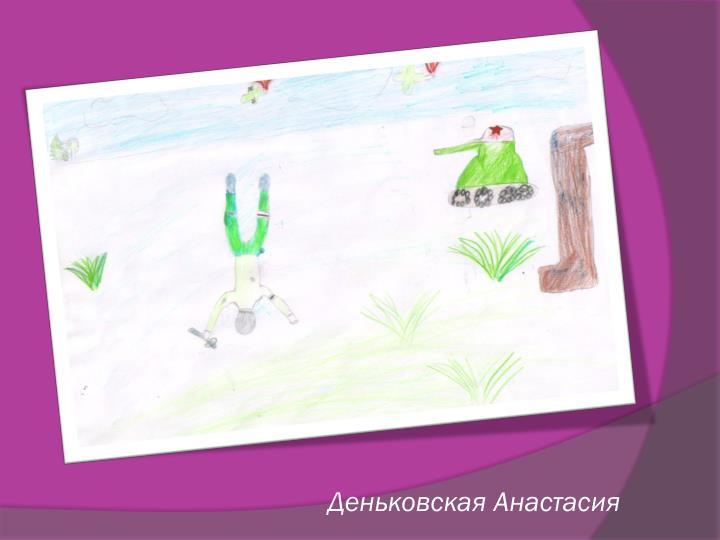 Деньковская