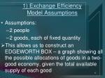 1 exchange efficiency model assumptions