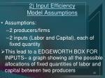 2 input efficiency model assumptions