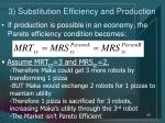 3 substitution efficiency and production