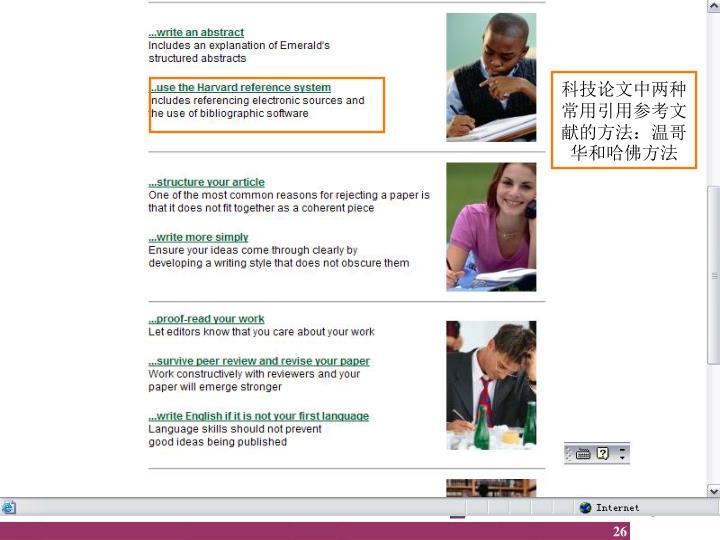 科技论文中两种常用引用参考文献的方法:温哥华和哈佛方法