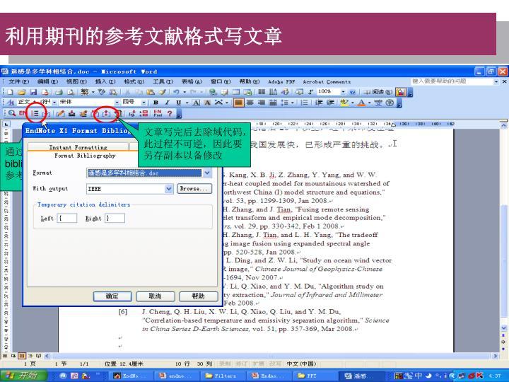 利用期刊的参考文献格式写文章