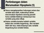 pertimbangan dalam merumuskan hipoptesis 1