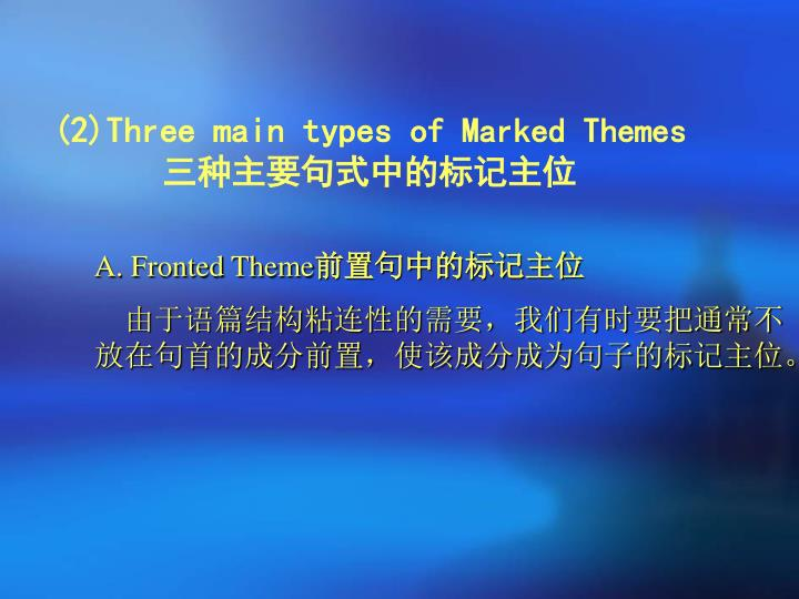 (2)Three main types