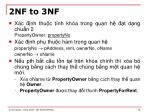 2nf to 3nf
