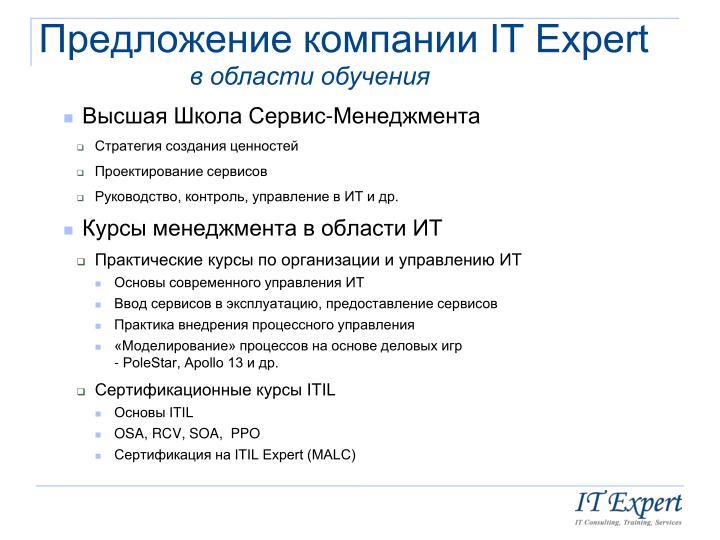 Предложение компании IT Expert