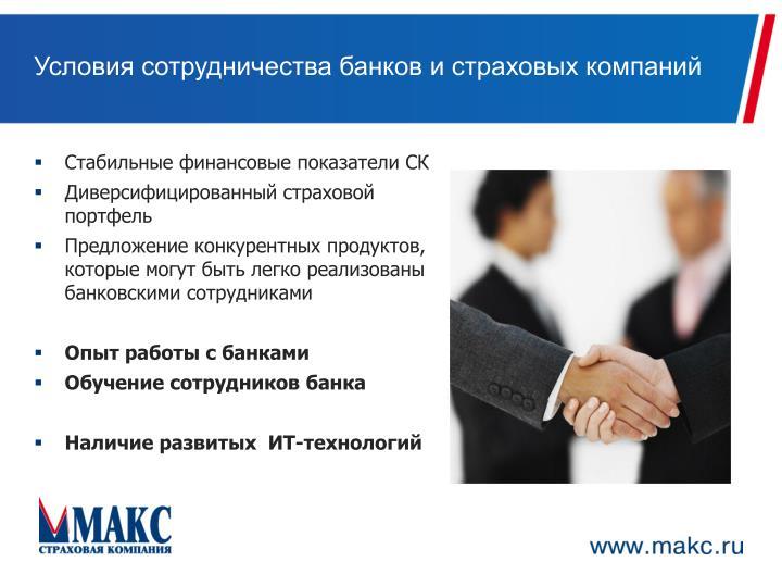 Условия сотрудничества банков и страховых компаний