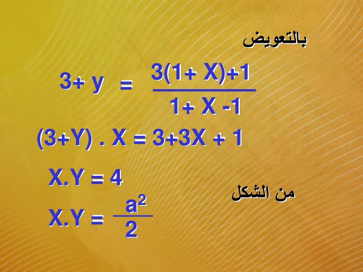 3(1+ X)+1