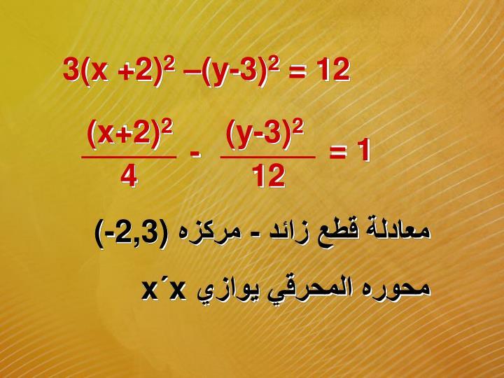 (x+2)