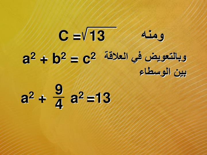 C =  13