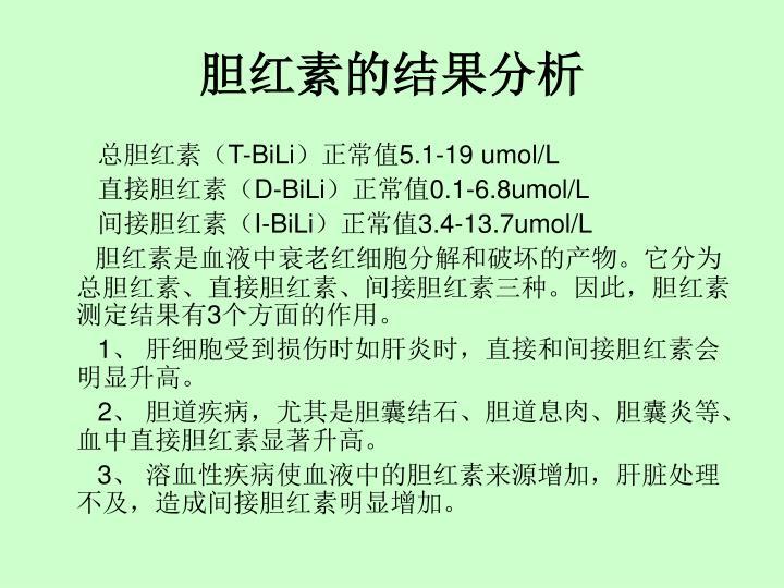 胆红素的结果分析
