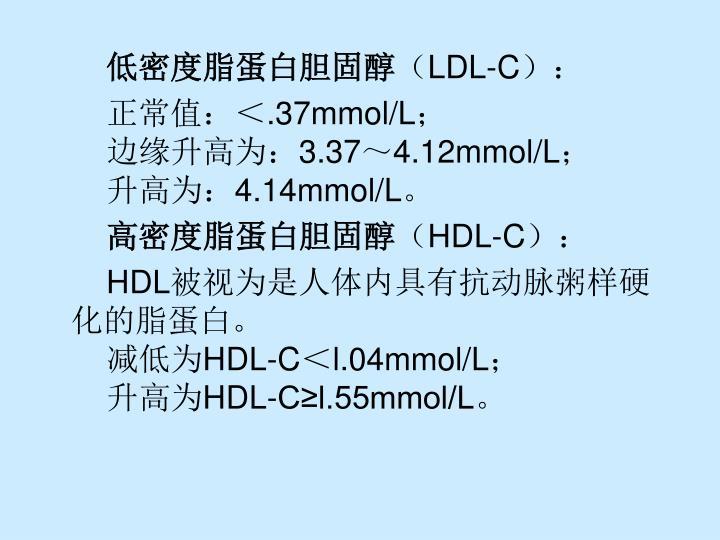 低密度脂蛋白胆固醇