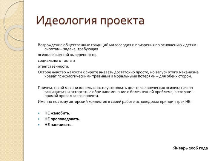 Идеология проекта