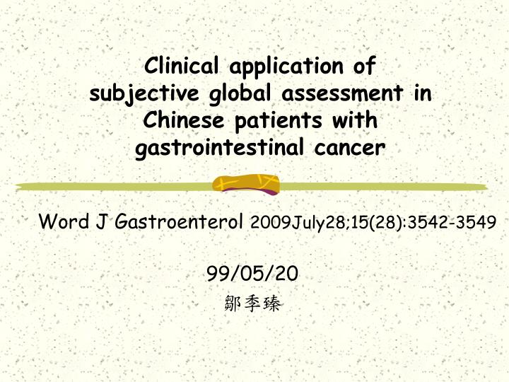 Clinical application of