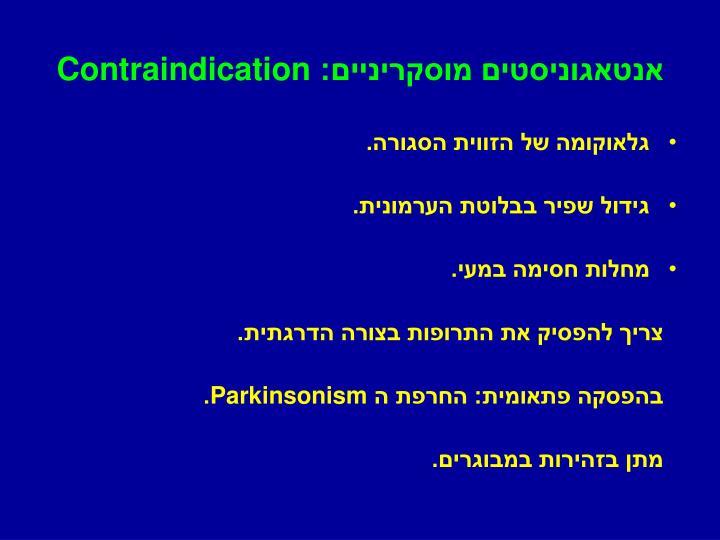 אנטאגוניסטים מוסקריניים: