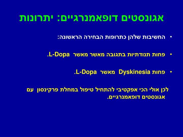אגונסטים דופאמנרגיים: יתרונות