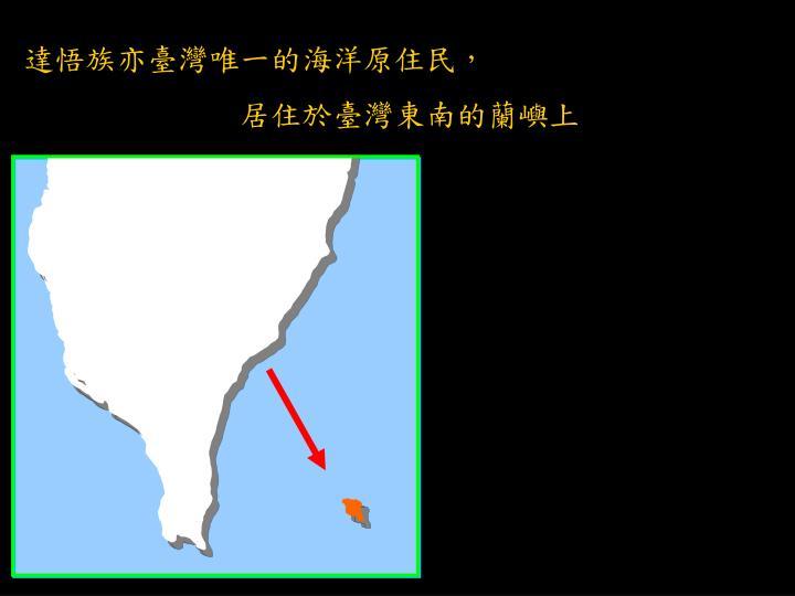 達悟族亦臺灣唯一的海洋原住民,