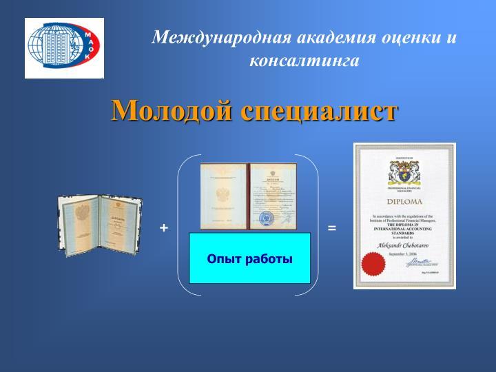 Международная академия оценки и консалтинга