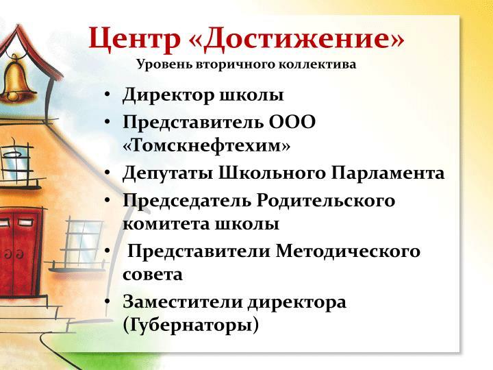 Центр «Достижение»