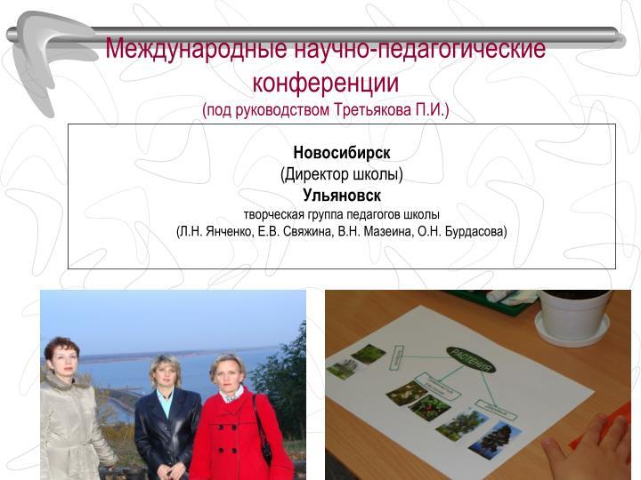 Международные научно-педагогические конференции