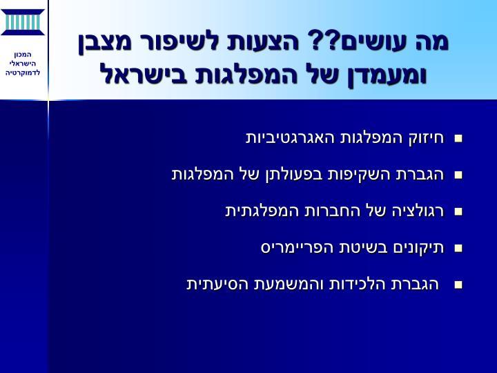 המכון הישראלי