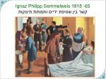 ignaz philipp semmelweis 1818 65