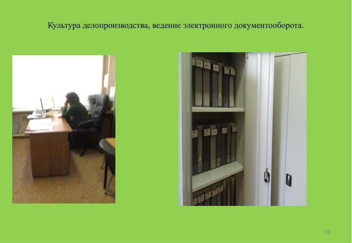 Культура делопроизводства, ведение электронного документооборота.