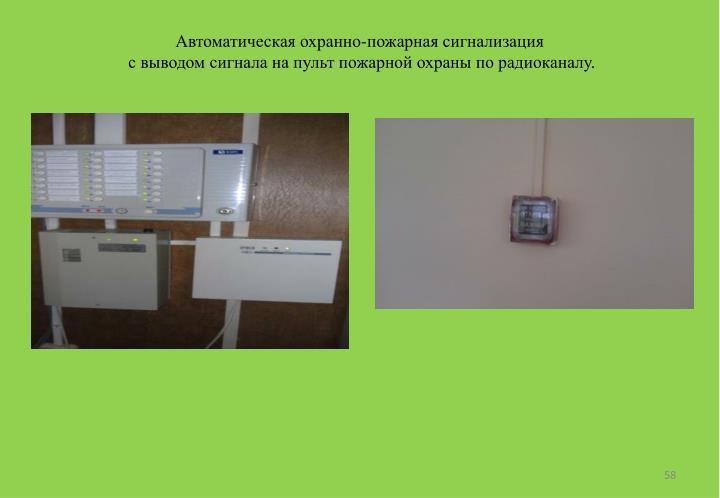 Автоматическая охранно-пожарная сигнализация
