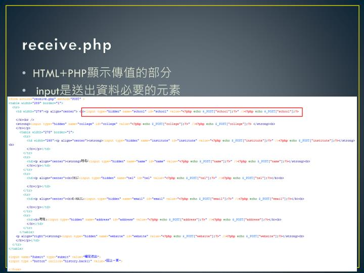 receive.php