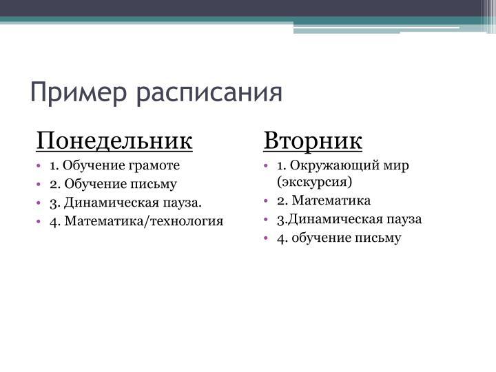 Пример расписания