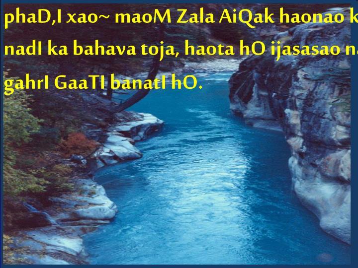phaD,I xao~ maoM Zala AiQak haonao ko karNa