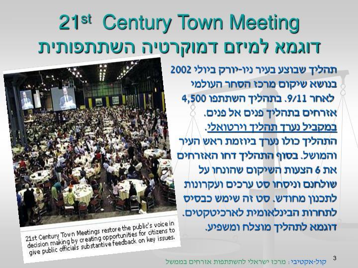 21 st century town meeting
