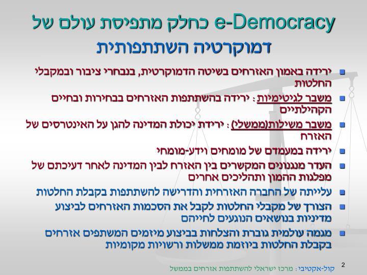 E democracy1