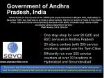 government of andhra pradesh india