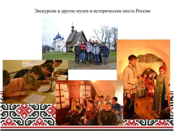Экскурсии в другие музеи и исторические места России