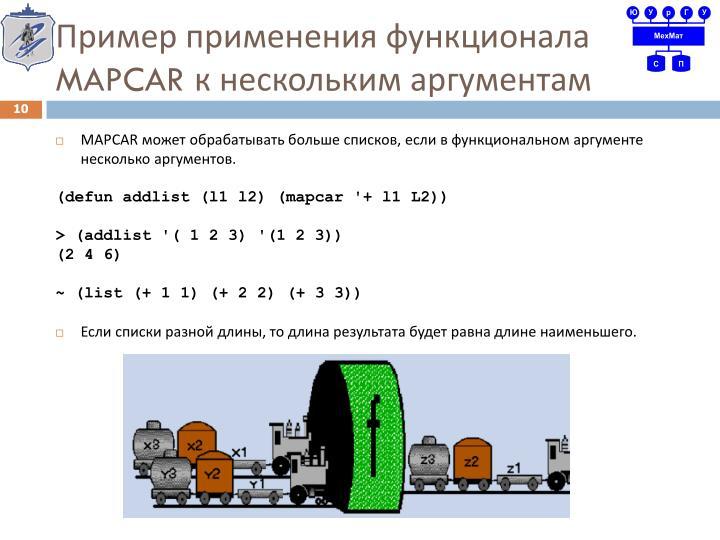 Пример применения функционала