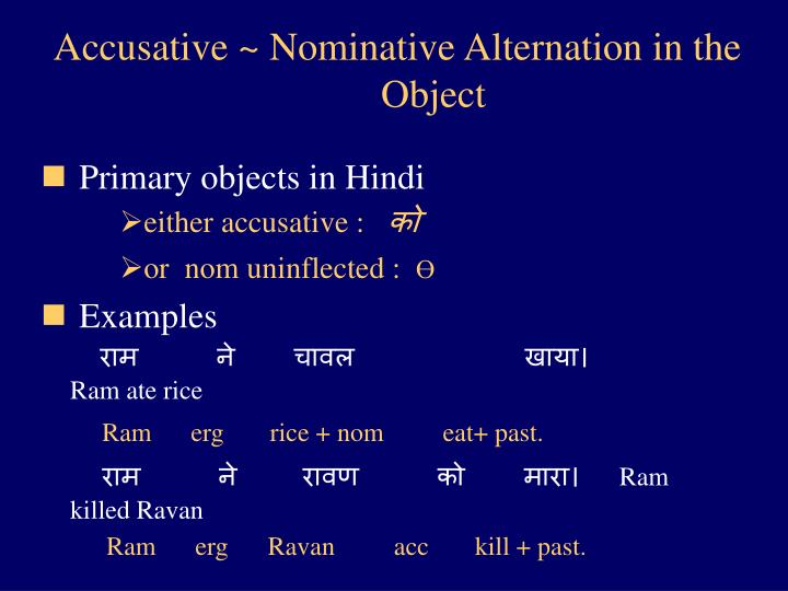 Accusative ~ Nominative Alternation in the Object