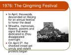 1976 the qingming festival