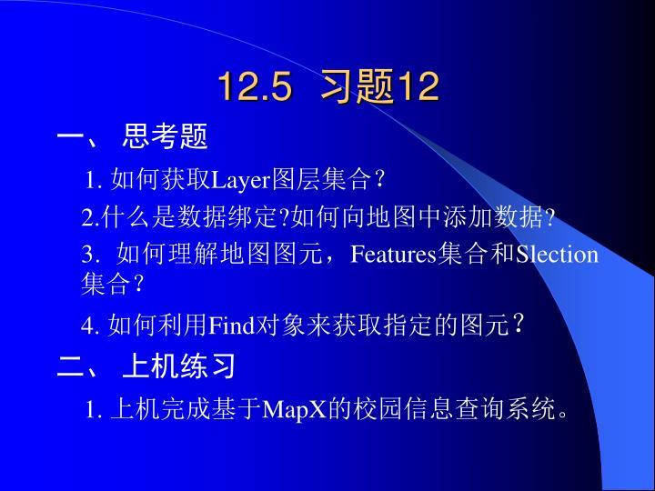 12.5  习题12