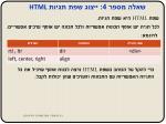 4 html