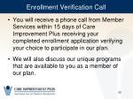 enrollment verification call