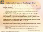 rationale for proposed mars sample return