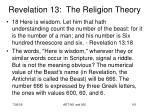revelation 13 the religion theory31