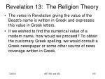 revelation 13 the religion theory35