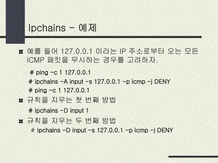 Ipchains -
