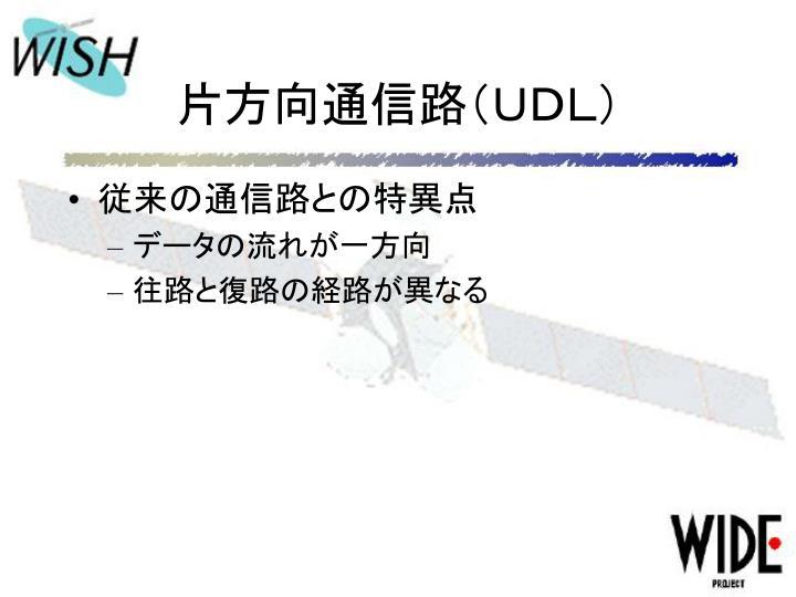 片方向通信路(UDL)