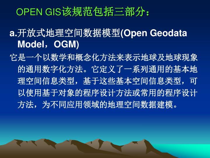 OPEN GIS