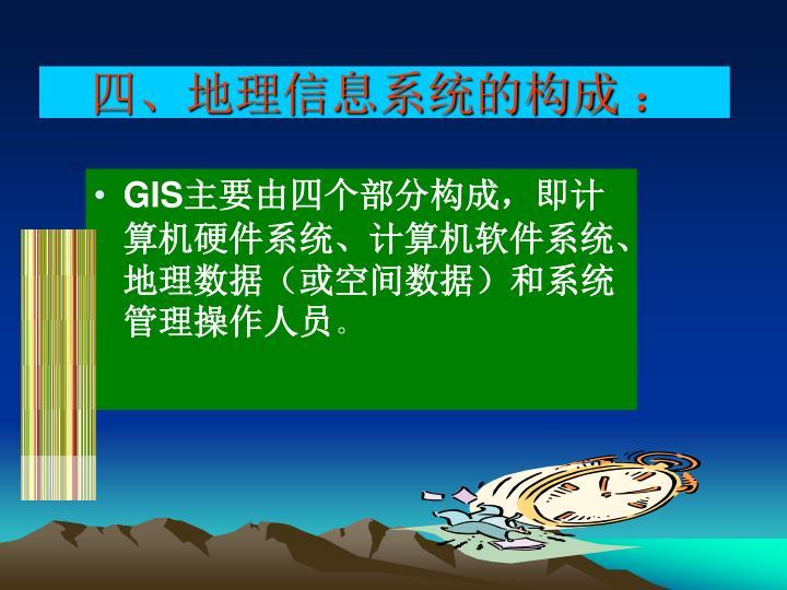 四、地理信息系统的构成 :